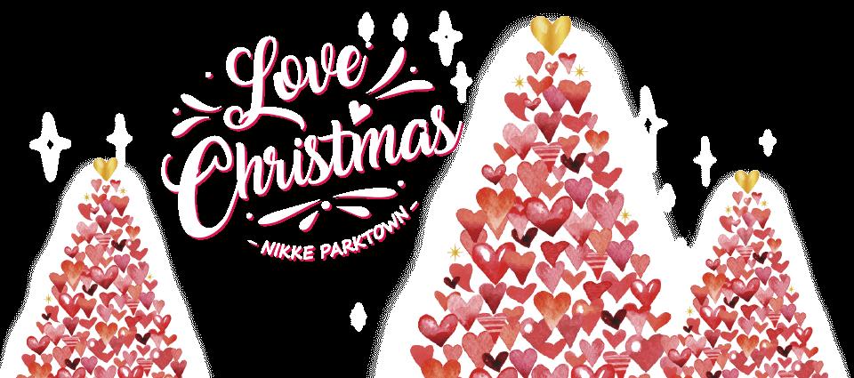 ニッケパークタウン[クリスマス]Love Christmas