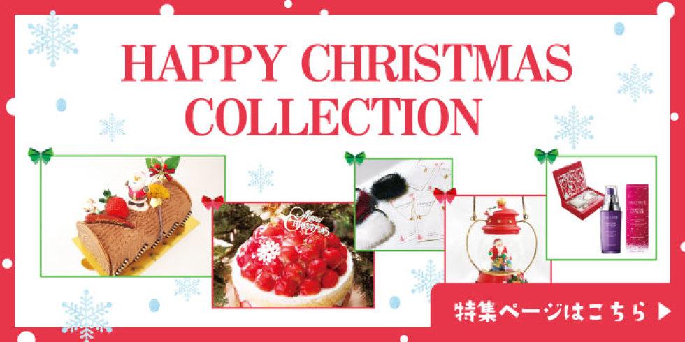 ハッピークリスマスコレクション