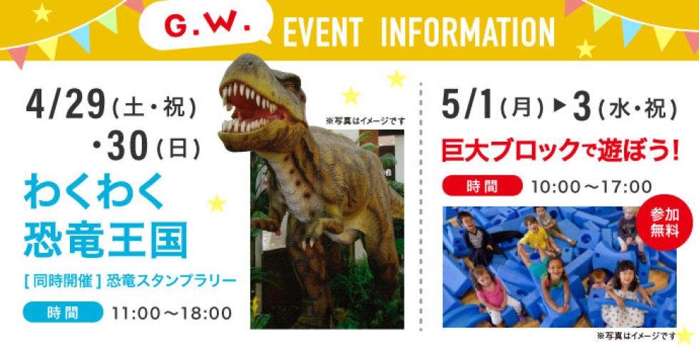 GWイベント:わくわく恐竜王国&巨大ブロックで遊ぼう!
