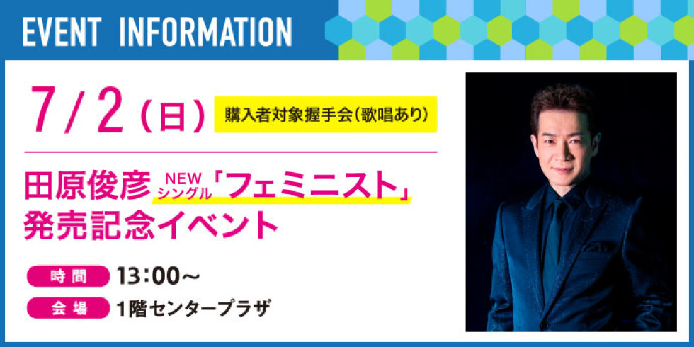 田原俊彦NEWシングル「フェミニスト」 発売記念イベント