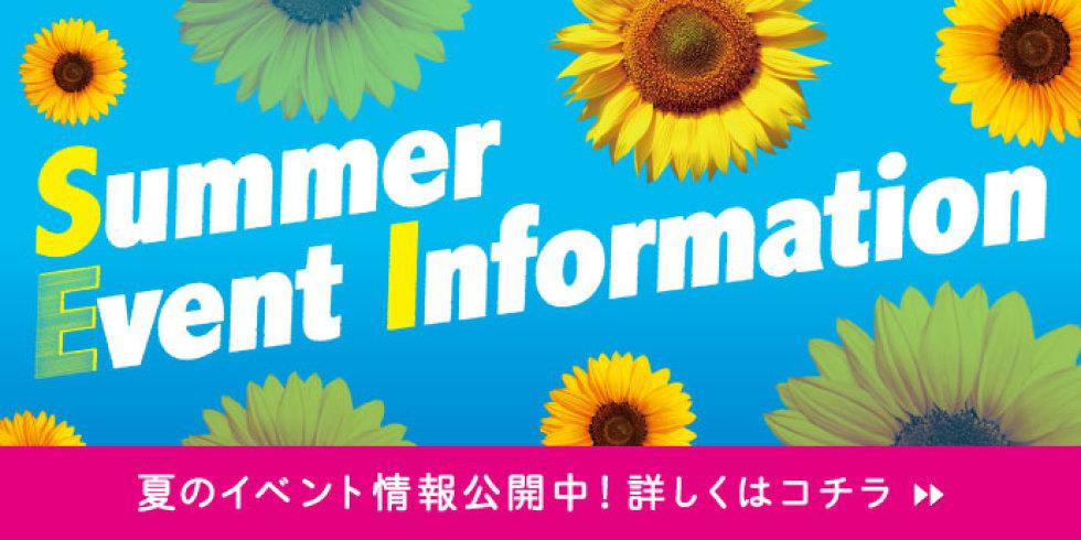 夏休みイベント特集