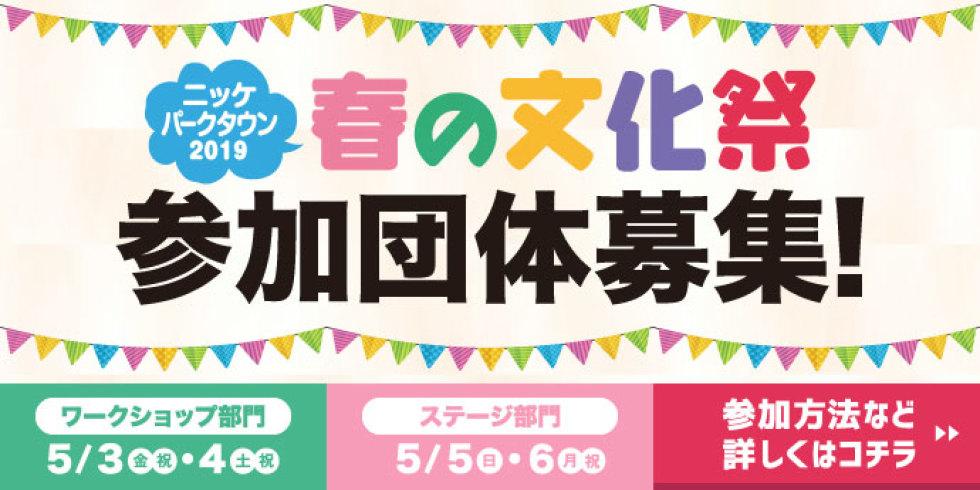 春の文化祭 参加団体募集