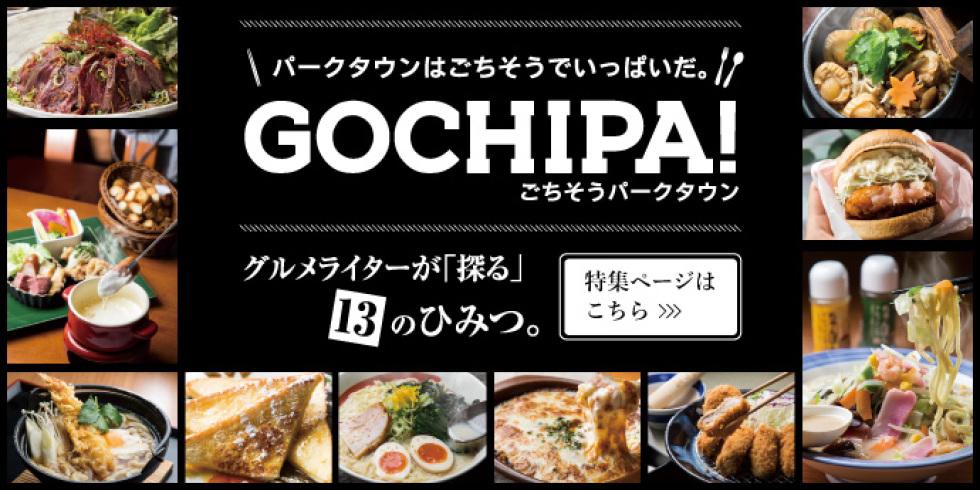 GOCHIPA(ごちそうパークタウン)