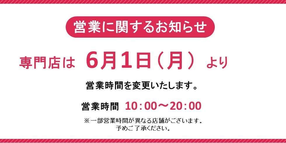 営業に関するお知らせ(6月1日~)