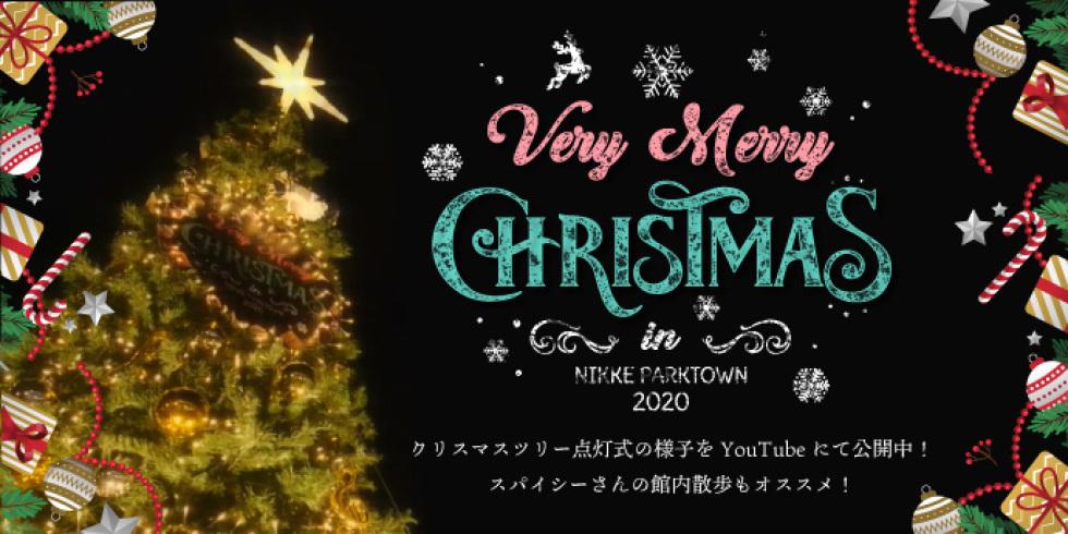 クリスマス点灯式の動画公開中!