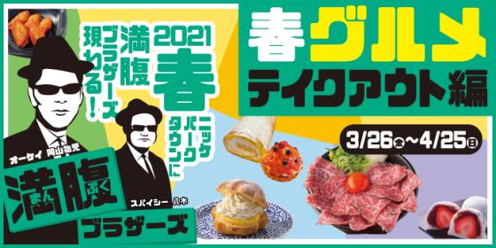 春グルメ~テイクアウト編~