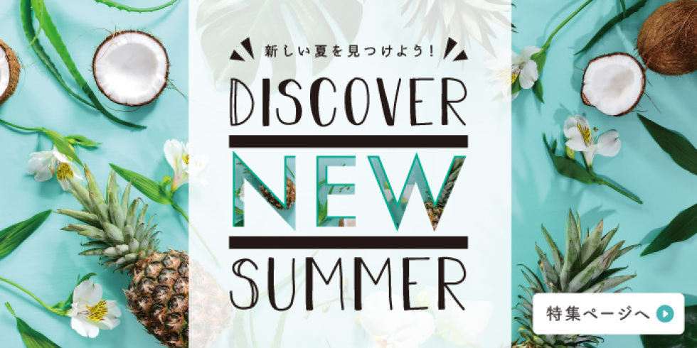 Discover New Summer