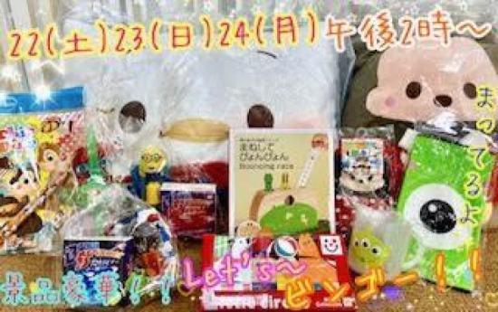 2/22(土)23(日)24(月)スペシャルビンゴ大会!! ビンゴ,楽しい,家族,親子,室内公園,イベント,ピュアキッズ,