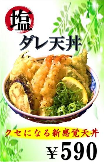 塩ダレ天丼 天ぷら,塩ダレ,とり天,レモン,天まる,フードコート