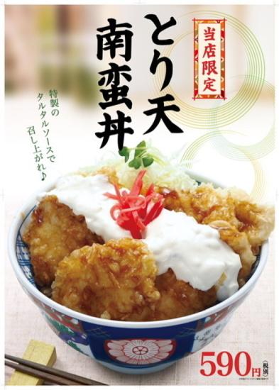 とり天南蛮丼 天ぷら,とり天,南蛮,タルタルソース,女性,フードコート,天まる