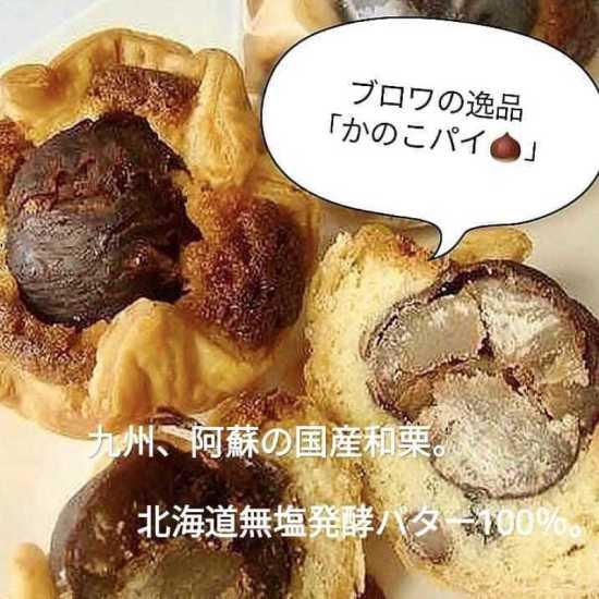 ブロワの逸品、ブロワの栗のかのこパイ! 100%北海道ホワイトデー、無塩発酵バター、焼き菓子、内祝い、宅急便