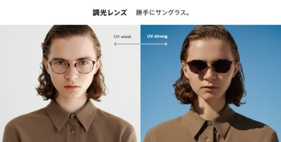 紫外線量によってカラー濃度が変化する『調光レンズ』