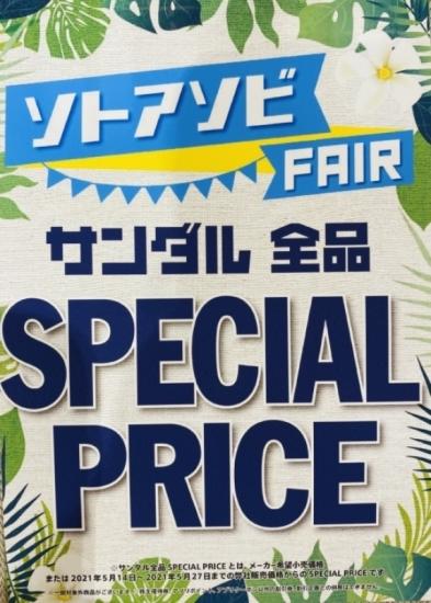 ソトアソビフェア サンダル全品値引き!!
