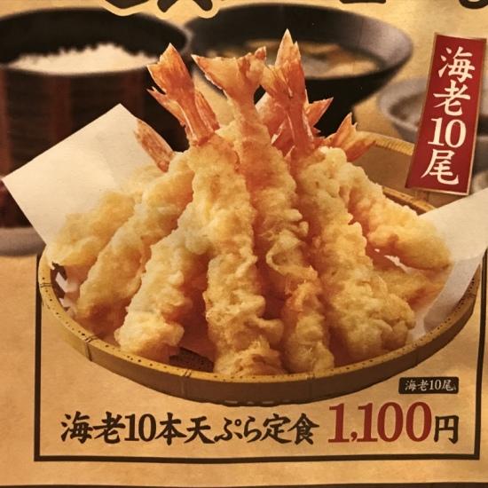 いちおし商品 海老天,天ぷら,天まる,フードコート