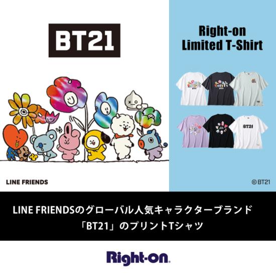 LINE FRIENDSのグローバル人気キャラクターブランド ライトオン、BTS、BT21、バンタン、Tシャツ