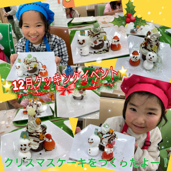12月クッキングイベント☆クリスマスケーキをつくろう!!! クリスマスケーキ、クリスマスツリー、クッキング、12月、料理教室