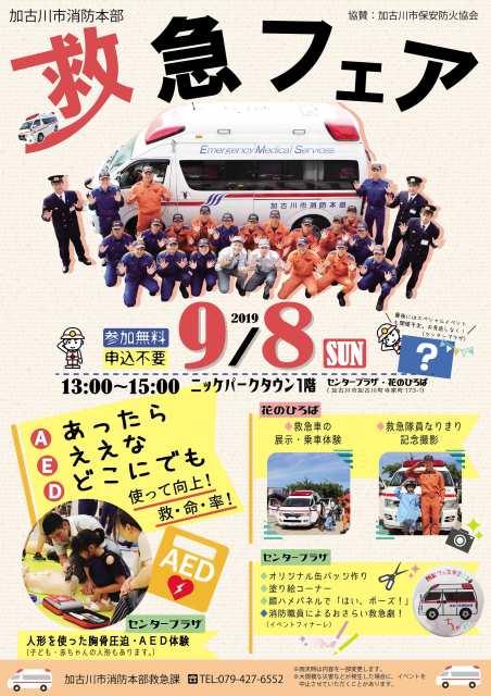 加古川市消防本部 救急フェア