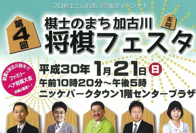 第4回 棋士のまち加古川 将棋フェスタ