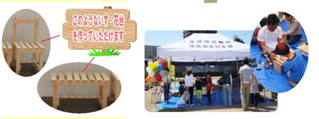 東播建設労働組合 播磨加古川支部 住宅デー