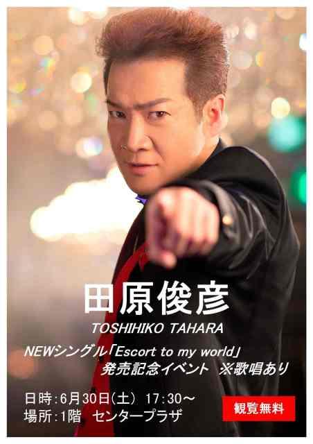 田原俊彦 NEWシングル「Escort to my world」発売記念イベント