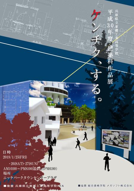兵庫県立東播工業高等学校 平成30年度 建築科作品展
