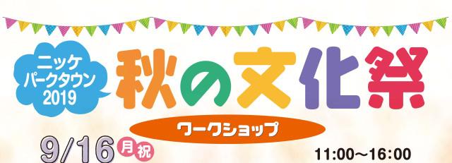 2019 秋の文化祭(ワークショップ部門)