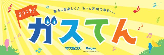 大阪ガス「ガスてん」