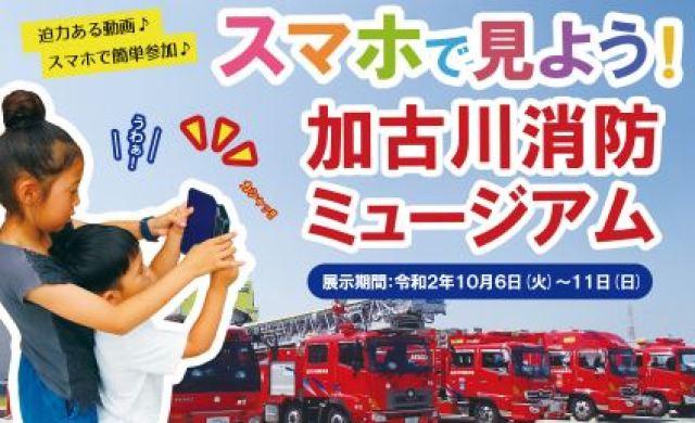 スマホで見よう!加古川消防ミュージアム