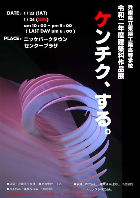 兵庫県立東播工業高等学校 令和2年度 建築科作品展