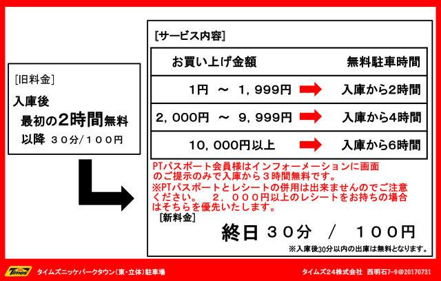 駐車場料金 割引サービス改定のお知らせ